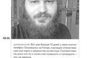 Dnevnik_nesvyatogo_otca_3