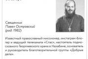 Dnevnik_nesvyatogo_otca_7