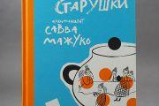 Saharnie_starushki_Mazhuko_2