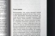 Lubov_i_pustota_Mazhuko_6