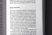 Lubov_i_pustota_Mazhuko_7