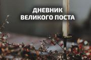 Dnevnik_velikogo_posta_-_1