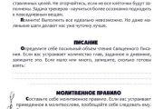 Dnevnik_velikogo_posta_-_7