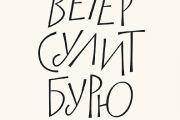 Veter_sulit_buru_Mekkin_2