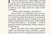 Veter_sulit_buru_Mekkin_3